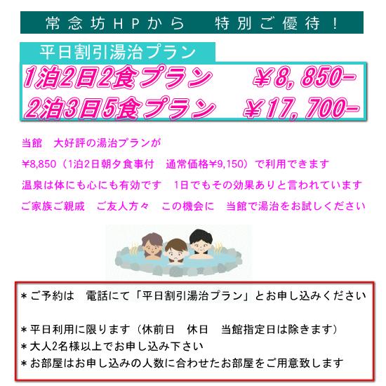 heujithugentei_touji4
