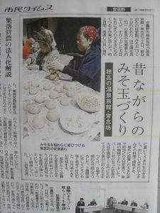 味噌玉造りの写真
